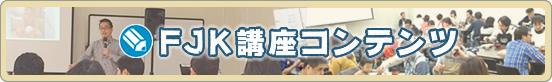 【FJK講座コンテンツ】 父親向け子育て講座