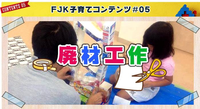 FJK子育てコンテンツ#05「廃材工作」