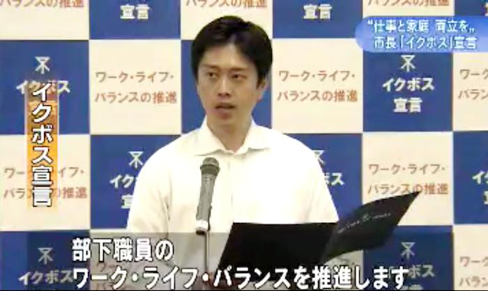大阪市長・副市長ほか24区長らによるイクボス宣言を行いました!