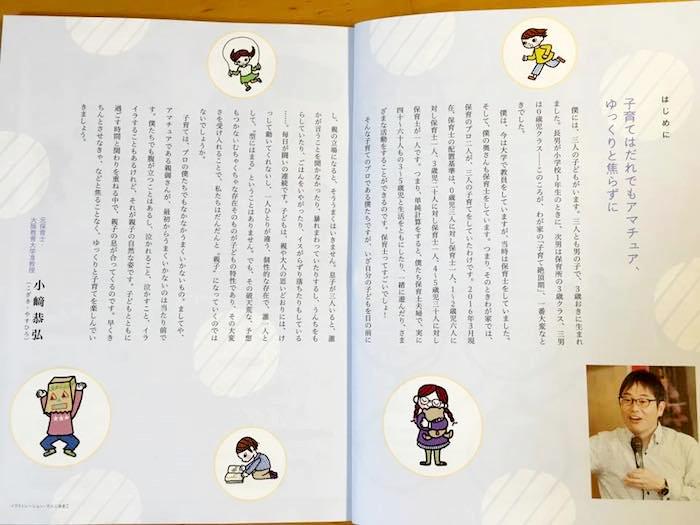 今度はムック!小崎理事著『子どもの力を伸ばす!!じょうずな叱り方・ほめ方』が発刊されます!