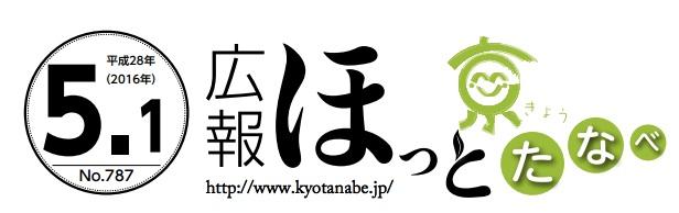 [メディア] 京田辺市広報誌「育児は生活の一部」(2016.5.1号)