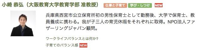 大阪府の子育て支援サイト「ふぁみなび」にてコラム掲載中!