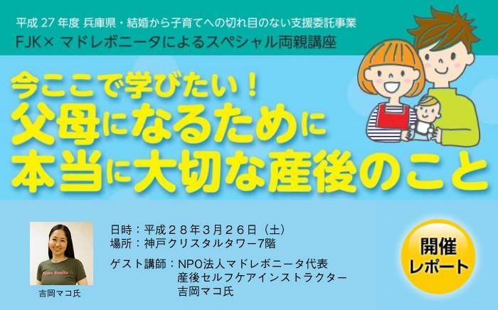 [レポート] 3/26(土)『今ここで学びたい!父母になるために本当に大切な産後のこと in神戸』開催
