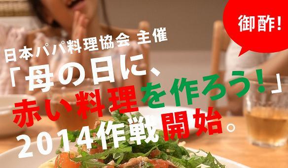 第7回「母の日に赤い料理を作ろう!」2015作戦開始!