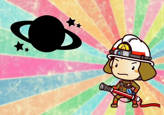 消防士にとって一番人気の惑星は?
