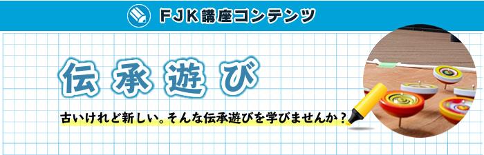FJK講座コンテンツ「伝承遊び」