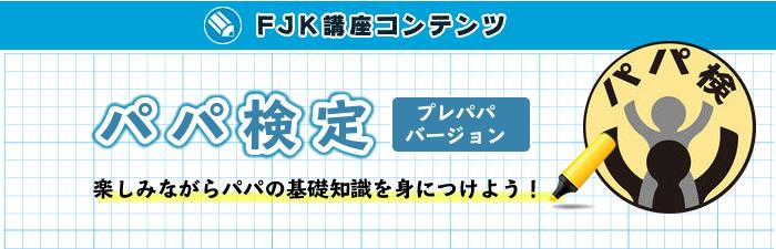講座コンテンツ「パパ検定 〜プレパパバージョン〜」