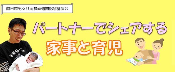 6/25(土) 講演会『パートナーでシェアする家事と育児 in京都府向日市』