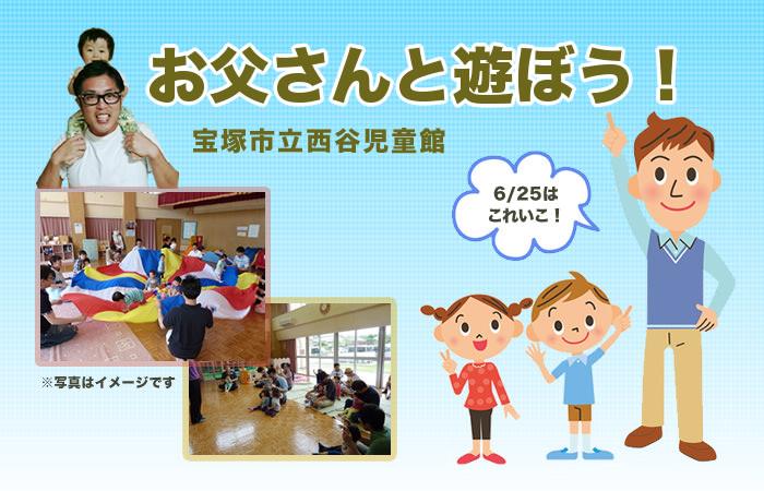 6/25(土)『お父さんと遊ぼう in宝塚市 西谷児童館』