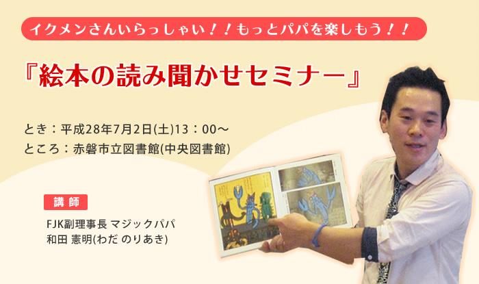 7/2(土)『絵本の読み聞かせセミナー in岡山県赤磐市立図書館』
