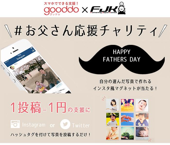 お父さん応援キャンペーン!写真を投稿して支援しよう!(期間: 6/10~6/30)
