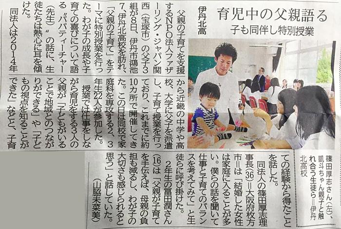 神戸新聞朝刊(阪神版)「育児中の父親語る」(2016.6.9)