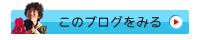 """""""ダンボールバカ"""" の事務局長ブログ"""