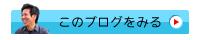 篠田厚志の理事長ブログ