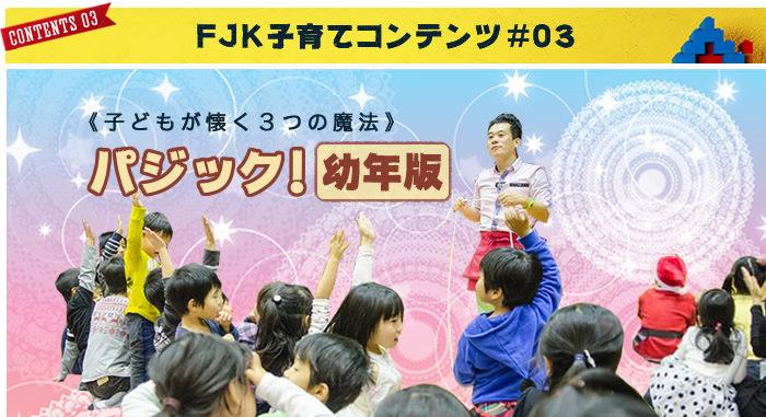 FJK子育てコンテンツ#03「子どもが懐く3つの魔法 パジック!幼年板」