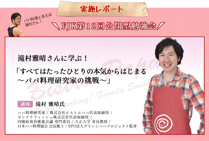 [レポート] 5/6(金) 【FJK第12回公開型勉強会】滝村雅晴さんに学ぶ!「すべてはたったひとりの本気からはじまる ~パパ料理研究家の挑戦~」