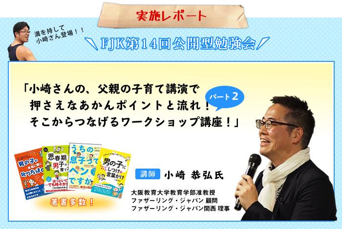 [レポート] 6/17(金) 【FJK第14回公開型勉強会】小崎さんの、父親の子育て講演で押さえなあかんポイントと流れ!そこからつなげるワークショップ講座!パート2