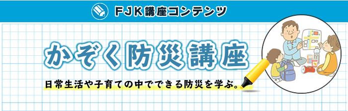 FJK講座コンテンツ「かぞく防災講座」