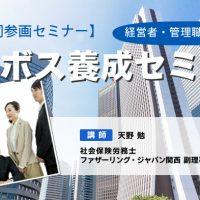8/18(木) 経営者・管理職おすすめ!イクボス養成セミナー inクレオ大阪中央