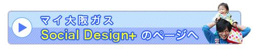 【応援募集中】クラウドファンディング型の活動支援プログラム「Social Design+」がスタート!(期間:7/19~10/3)