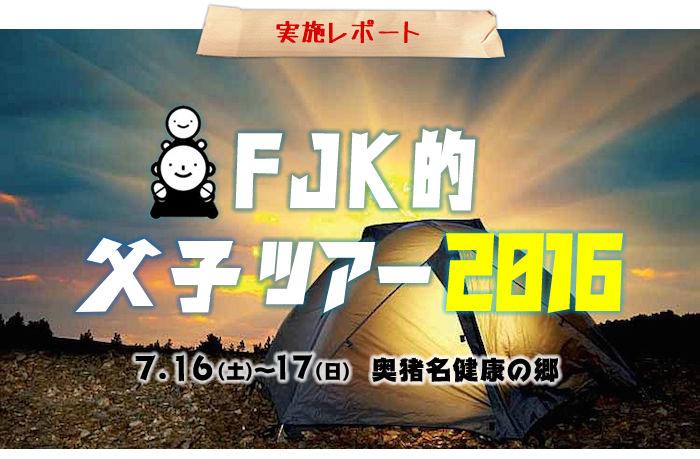 [レポート] FJK的 父子ツアー2016 in奥猪名健康の郷
