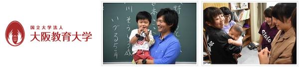 [レポート] 6/29(水) 大阪教育大学でパパティーチャーを実施しました!