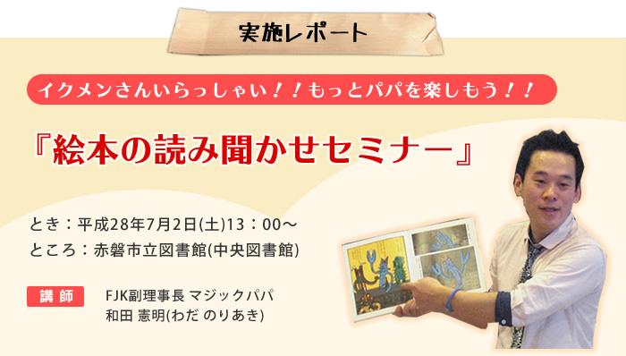 [レポート] 7/2(土)『絵本の読み聞かせセミナー in岡山県赤磐市立図書館』
