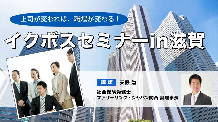 9/20(火)「上司が変われば、職場が変わる! イクボスセミナー in滋賀」