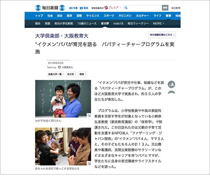 """[メディア] 毎日新聞「""""イクメン""""パパが育児を語る パパティーチャープログラムを実施」(2016.8.3)"""