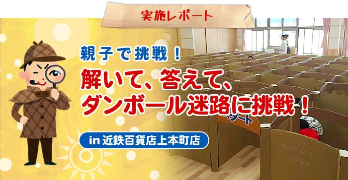[レポート] 8/13(土)~14(日)「親子で挑戦! 解いて、答えて、ダンボール迷路に挑戦!in近鉄百貨店上本町店」