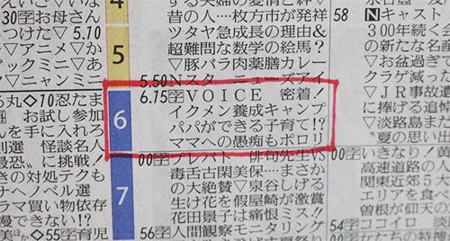 [放送予告] 毎日放送(MBS)のニュース番組『VOICE』にFJKの活動が取り上げられます!