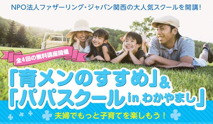 【参加者募集中】和歌山市にて「育メンのすすめ」&「パパスクール inわかやまし」を実施します!