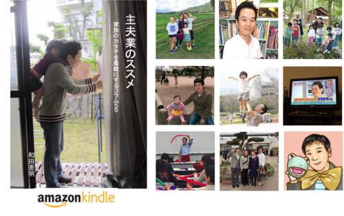 主夫・和田憲明著『主夫業のススメ〜家族のカタチを柔軟にするためのコラム55』がリリース!