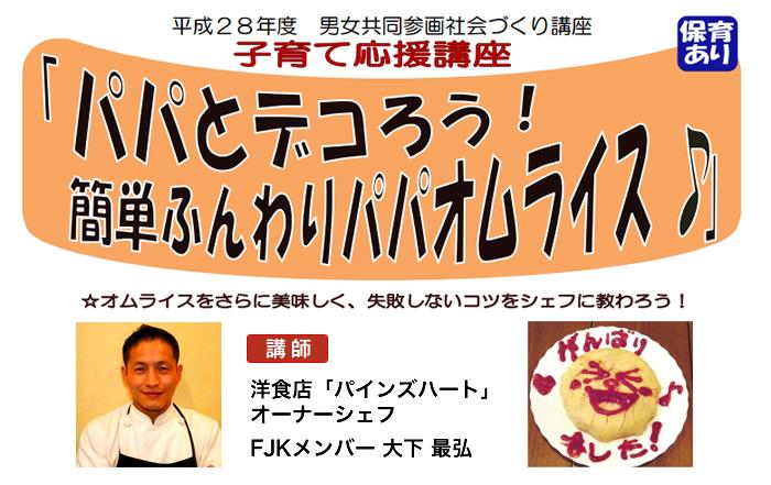10/22(土) 親子料理教室「パパとデコろう!簡単ふんわりパパオムライス♪ in和泉市」