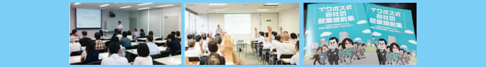 11/17(木)《イクボス講座実践編》イクボス的マネージメントを磨くin岸和田