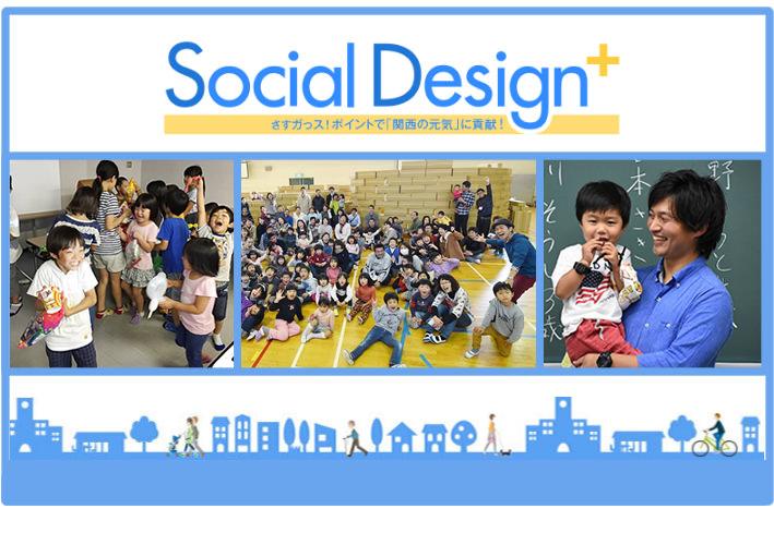 Social Design+でFJKをぜひ応援ください!