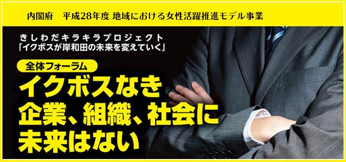 11/5(土)《全体フォーラム》イクボスなき企業、組織、社会に未来はない in岸和田市