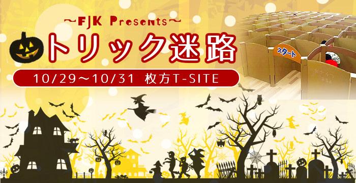 【募集中】10/29(土)~10/31(月)「枚方ハロウィン2016にてトリック迷路を出展! in枚方T-SITE」