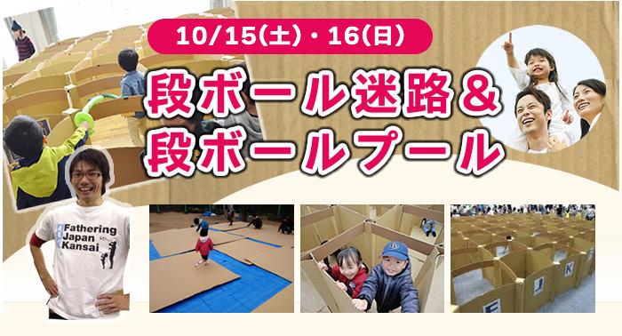 【募集中】10/15(土)・16(日)「段ボール迷路&段ボールプール in大阪南港ATC 」