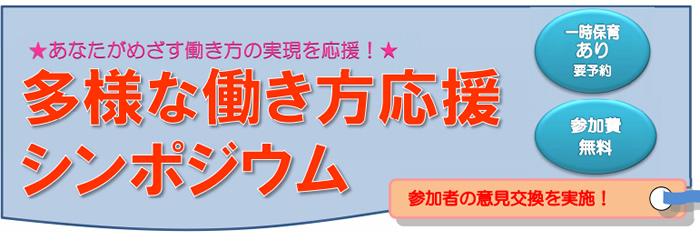 【募集中】10/19(水) 多様な働き方応援シンポジウム「人材多様化時代を勝ち抜くイクボスマネジメント戦略 in神戸市」