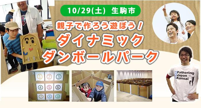 10/29(土)「親子で作ろう遊ぼう!ダイナミックダンボールパーク in生駒市」