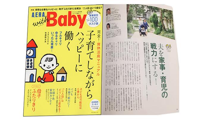 [メディア] AERA(アエラ) with Baby スペシャル保存版『夫を家事・育児の戦力にする!』