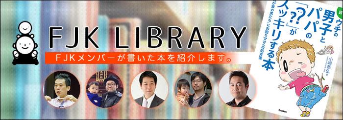 FJKライブラリー 〜FJKメンバーが書いた本を紹介〜