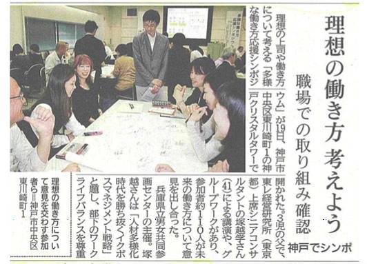 [メディア] 神戸新聞「理想の働き方考えよう 職場での取り組み確認 神戸でシンポ」(2016.10.20)