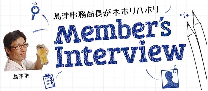 [お知らせ] FJKメンバーへのインタビューコンテンツ「島津事務局長がネホリハホリ」スタート!