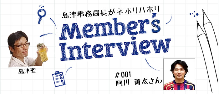 [Member's Interview #001] 阿川勇太さん