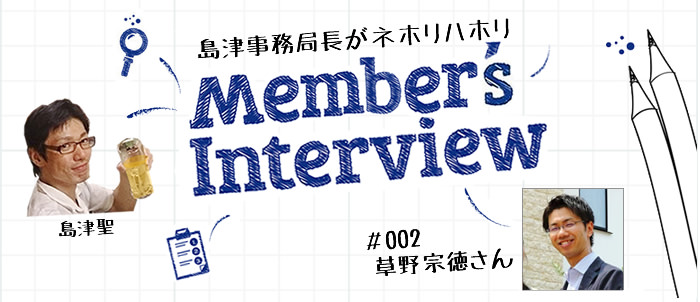 [Member's Interview #002] 草野宗徳さん