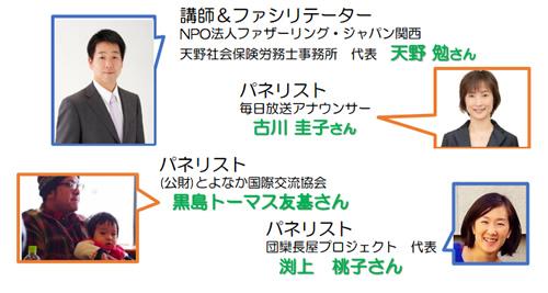 【募集中】11/12(土)「結婚とマネープランを学ぶ in豊中市」