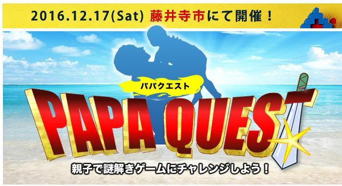 【募集中】12/17(土)「パパクエスト in藤井寺市」開催!親子で謎解きゲームにチャレンジしよう