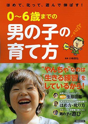 [お知らせ] 小崎理事監修のムック本『男の子の育て方』が発刊されました!